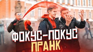 Фокусники разбили телефон пранк Вджобыватели feat Владимир Ефимов