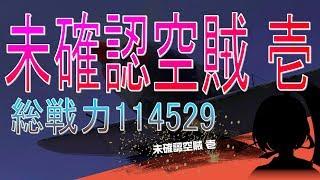 【荒野のコトブキ飛行隊】戦力91800で未確認空賊 壱に勝利!
