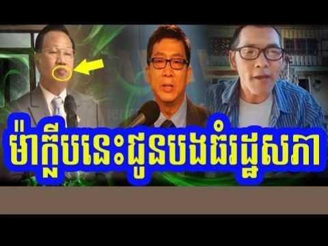 Cambodia News Today: RFI Radio France International Khmer Night Saturday 05/27/2017