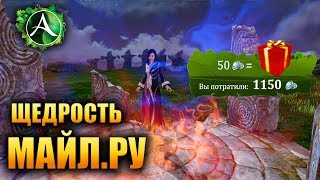 ArcheAge - ЩЕДРОСТЬ МАЙЛ РУ!