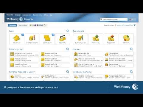 WebMoney Keeper Mini: как пополнить кошелек со счета мобильного телефона