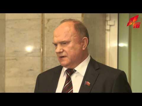 Г.А. Зюганов задал