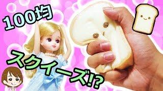 超簡単☆ダイソーの材料でスクイーズを作ってみました!!(笑) 今さら...