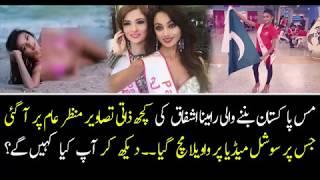 Miss Pakistan Ramina Ashfaque Photos Goes Viral