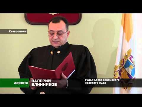 Приговор Ставропольского краевого