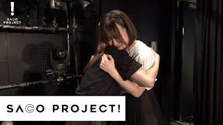 5月30日に行われたSACOPROJECT!オーディション最終審査ステージのBehind sceneです。 □SACO PROJECT! 元PASSPO☆のメンバーであり、振付師として活動し ...