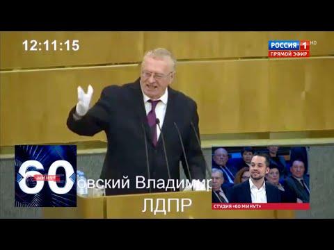 Жириновский поучил депутатов борьбе с вирусами. 60 минут от 13.02.20