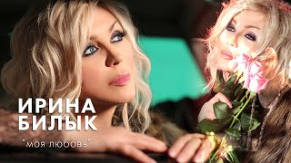 Смотреть клип Ирина Билык - Моя Любовь