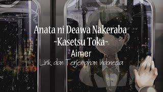 Gambar cover Aimer - Anata ni Deawa Nakeraba「Andai Tidak Bertemu Denganmu」| Lirik & Terjemahan Indonesia