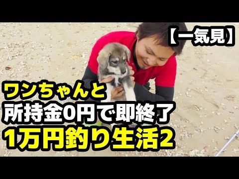 【一気見】所持金0円で即終了【1万円釣り生活 VOL.2】