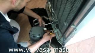 Ремонт холодильника. Замена мотор-компрессора(Замена мотор-компрессора Официальный сайт: www.ya-vash-master.by., 2016-09-02T18:37:04.000Z)