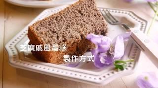 「芝麻戚風蛋糕」快跟我來一起用黑芝麻醬作香醇柔軟的芝麻戚風蛋糕吧,養生必備!|俏媽咪潔思米