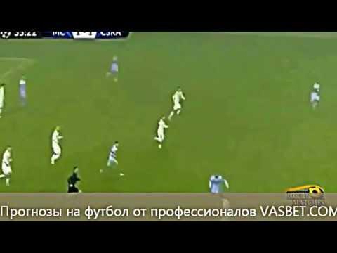 Футбол лига чемпионов цска манчестер сити видео обзор