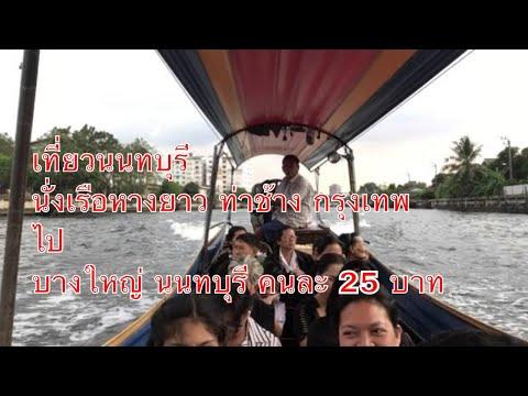 เที่ยวนนทบุรี นั่งเรือหางยาว ท่าช้าง กรุงเทพ  ไป บางใหญ่ นนทบุรี คนละ 25 บาท