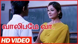 Repeat youtube video Valibame vaa | Tamil Hot Movie Scenes | Teacher & Student Romace Scene | Kiran Rathod