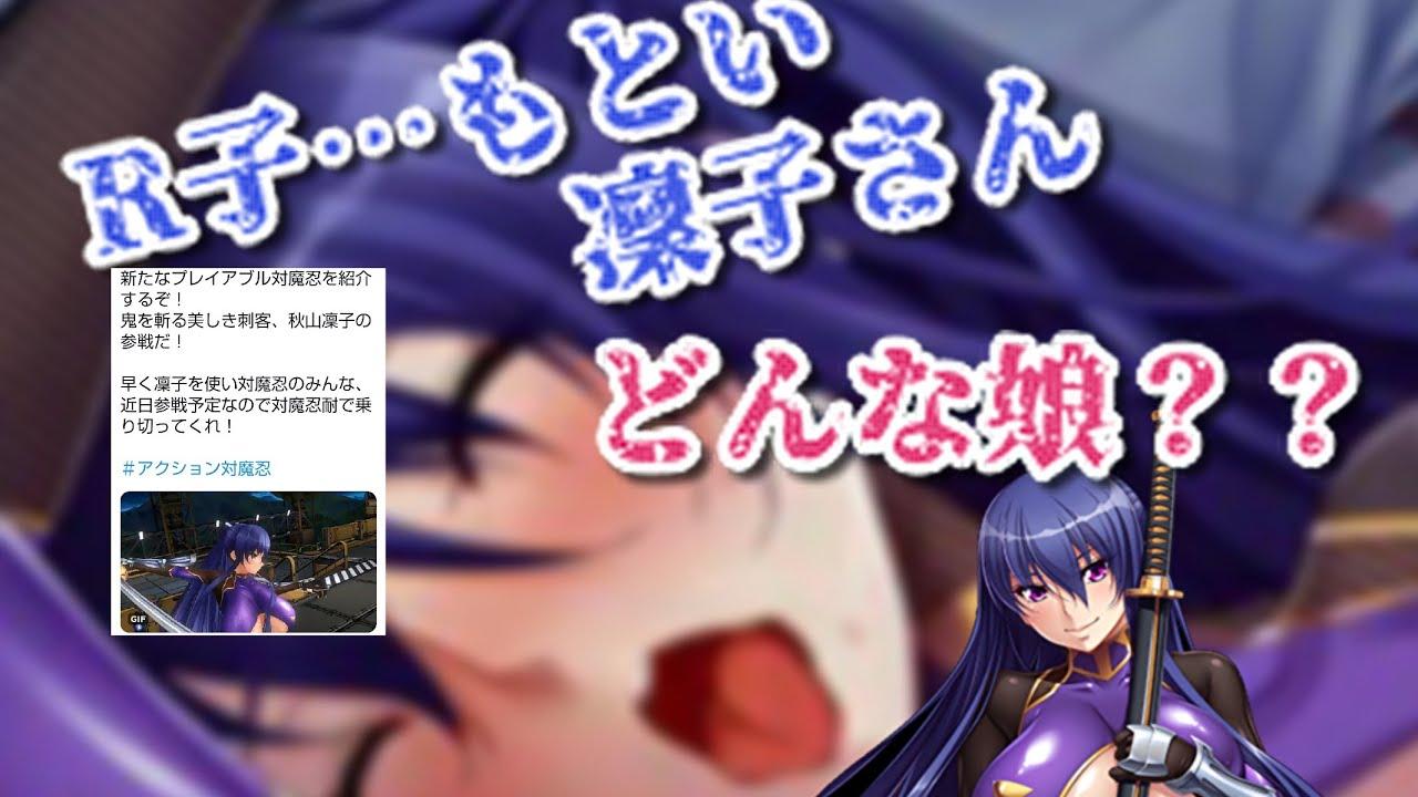対 魔 忍 アサギ zero 動画
