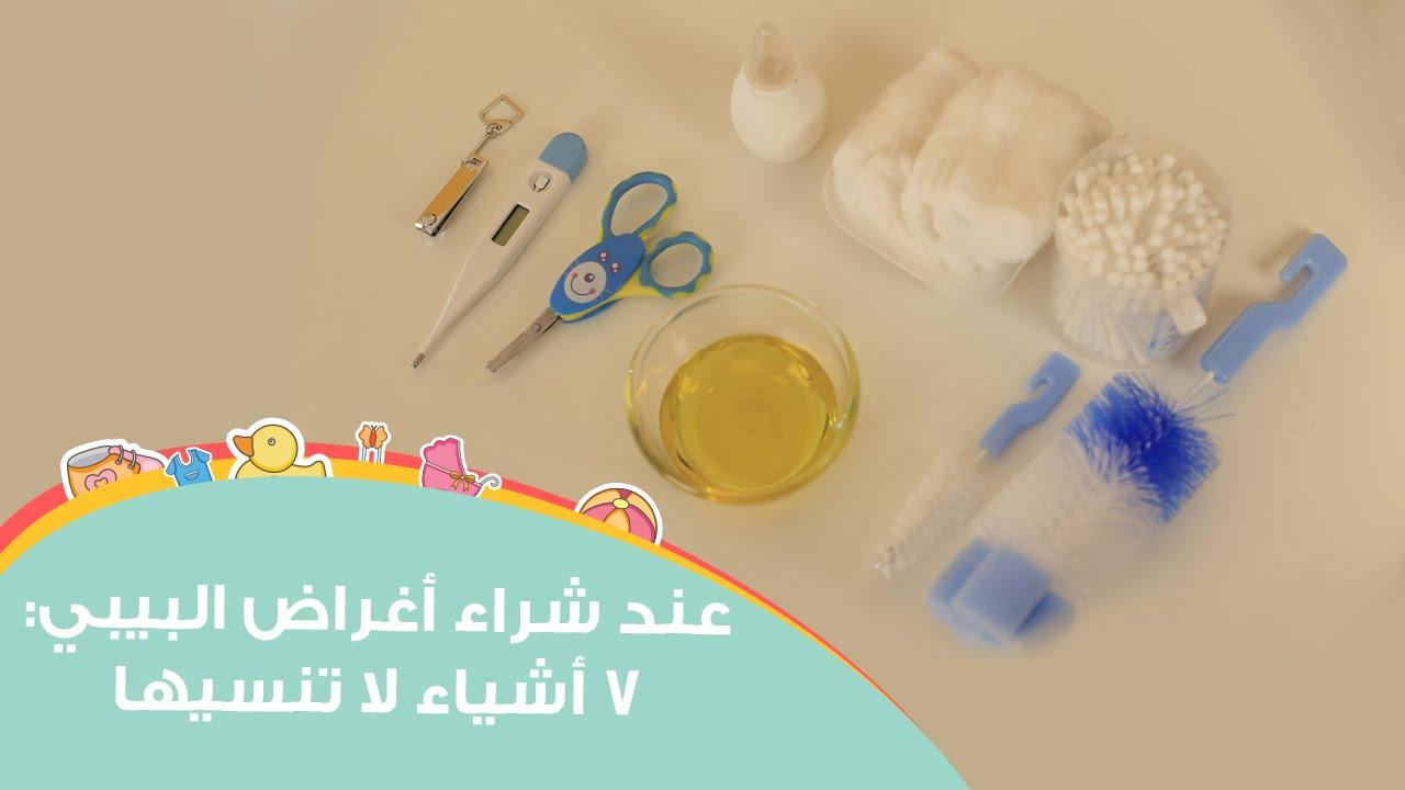 عند شرائك أغراض البيبي 7 أشياء لا تنسيها How To Prepare For A Baby Newborn Baby Essentials Youtube