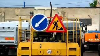 Установка знаков на дорожную технику(, 2011-02-12T18:04:05.000Z)