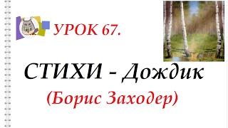 СТИХИ - Cтихотворение Борис Заходер  До́ждик.