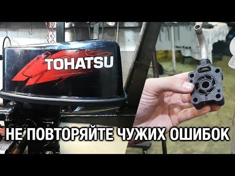 ⚙️🔩🔧Не повторяйте чужих ошибок. На примере лодочного мотора TOHATSU 5