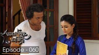Konkala Dhoni | Episode 60 - (2018-01-12) | ITN Thumbnail