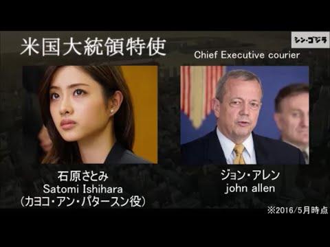 シンゴジラのキャストを実在人物と比較_Shin Godzilla Cast Compare -