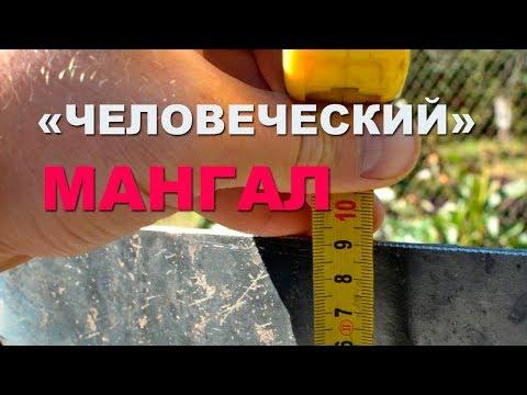 Шашлык! Делаем мангал сами, своими руками. Высота 9 см! Подводная охота.