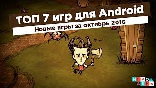 ТОП 7 ИГР ДЛЯ ANDROID
