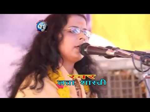 Lata Shastri Krishna bhajan || भक्त की पुकार (मुझे देना तनिक सहारा) || Bhagwat Katha Bhajan