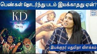 kd-movie-director-madhumita-interview