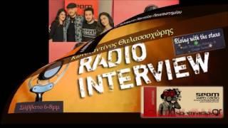 Κωνσταντίνος Θαλασσοχώρης | Συνέντευξη @ SPAM RADIO 21.1.2017 | PART 2