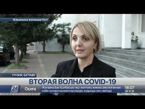 Внутренний туризм спровоцировал вторую волну коронавируса в Грузии