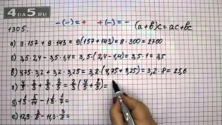 Упражнение 1305. Математика 6 класс Виленкин Н.Я.
