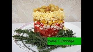 """Салат """"Коррида"""" с крабовыми палочками на праздничный стол"""
