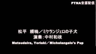 松平頼暁/ミケランジェロの子犬:Matsudaira,Yoriaki/Michelangelo