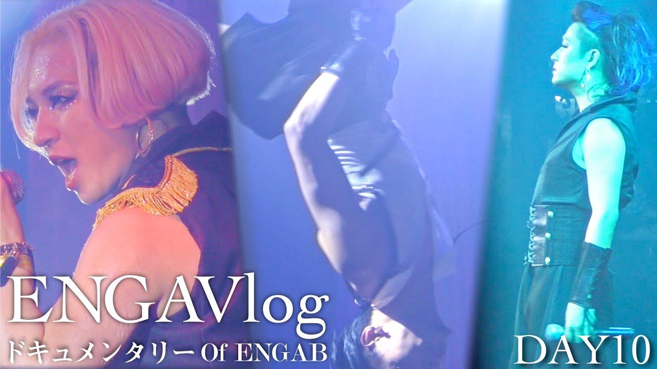 【ENGAVlog】DAY10 キャバレーエンガブの裏側を見せちゃう! 【オネエ】