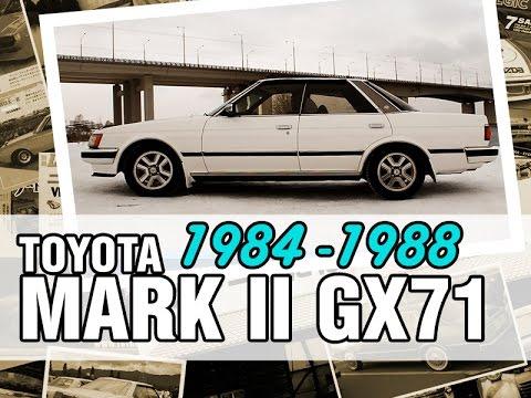Легендарный Марк 2 Черностой - Toyota Mark II GX71, 1984, 1G-GEU, краткий обзор