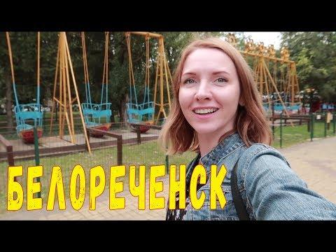 Белореченск. Переезд в Краснодарский край