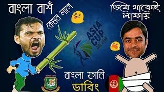 বাংলা বাশঁ -BD vs Afghanistan Asia cup after super 4 match -Bangla funny Dubbing 2018- ImrantheHulk
