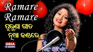 Ramare Ramare Odia Blockbuster Song in New Style by Arpita Choudhary | 91.9 Sarthak Fm