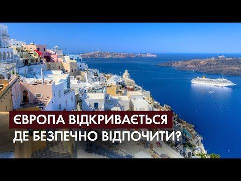 Туризм в ЄС під час пандемії: Які країни відкриють свої кордони і як збираються убезпечи