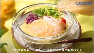 【ローソン】夏にぴったり♪塩レモンソースで食べる、ひんやり生パスタが登場です!
