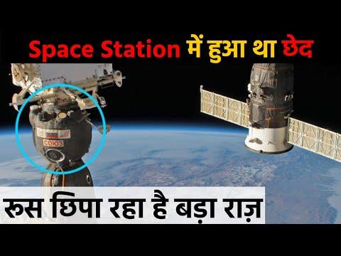 रूस छिपा रहा है बहुत बड़ा राज़ | Russia is Hiding Something, International Space Station Leakage Case