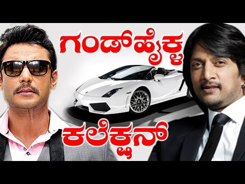 Sandalwood Actors With Their EXPENSIVE Cars |ಕಾರ್ ಕಾರ್ ಕಾರ್ ಕಾರ್ ಎಲ್ನೋಡಿ ಕಾರ್