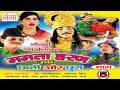Download Bhojpuri Nautanki | ममता हरण (भाग -5) | Ram Khelawan ki Nautanki | MP3 song and Music Video