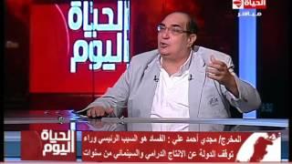 فيديو..مجدي أحمد علي: الفساد سبب توقف الدولة عن الإنتاج الدرامي والسينمائي