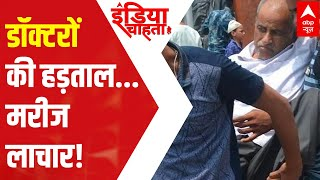 Doctors' strike in MP not less than a horror film | India Chahta Hai