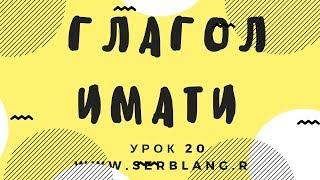 Сербский язык.  Урок 20.  Глагол ИМАТИ