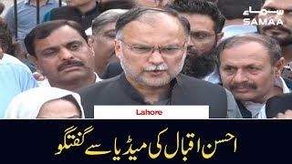 Ahsan Iqbal media talk in Lahore | SAMAA TV | 23 October 2019