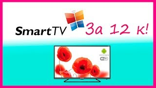 smart tv за 12000 к  Telefunken TF LED32S52T2S